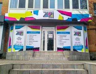 Філіал Zaza Print у м. Хмельницькому переїхав на нове місце знаходження!